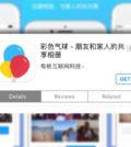 Facebook entra en China con una nueva app